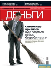 Kommersant Dengi