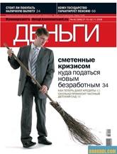 Kommersant Dengi prenumeration