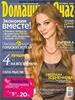 Tidningen Domashnij Ochag 12 nummer