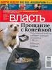 Tidningen Kommersant - Vlastj 49 nummer