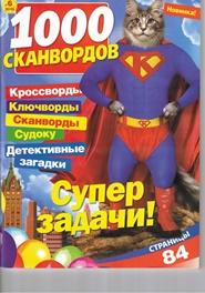 Bild av Tidningen 1000 Skanvordov 12 nummer