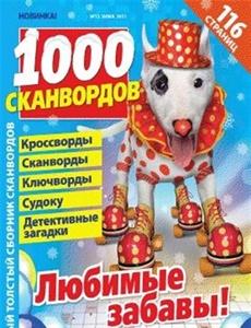 Prenumeration 1000 Skanvordov