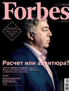 Prenumeration Forbes (rus)